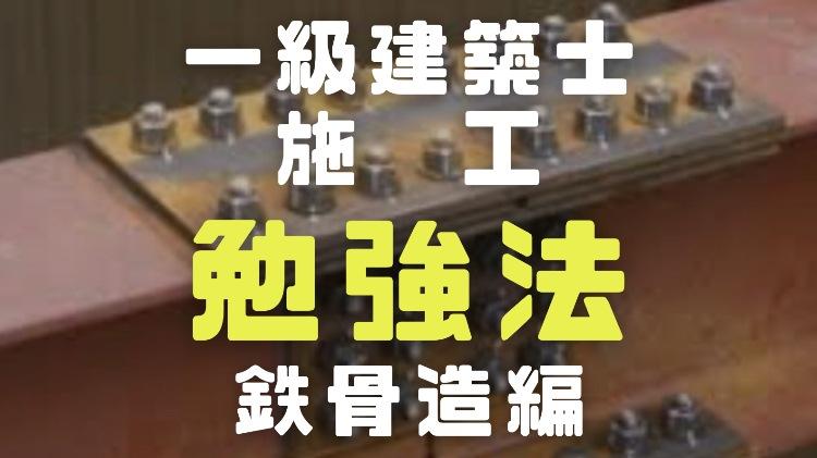 鉄骨造の高力ボルト接続の画像