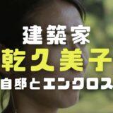 乾久美子の顔画像