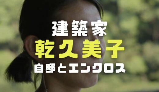 乾久美子の建築家経歴|設計作品一覧や自邸と日本建築学会賞の延岡駅エンクロスの概要