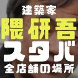隈研吾の顔画像
