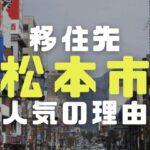 松本駅前の画像