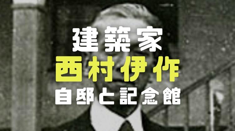 西村伊作の顔画像