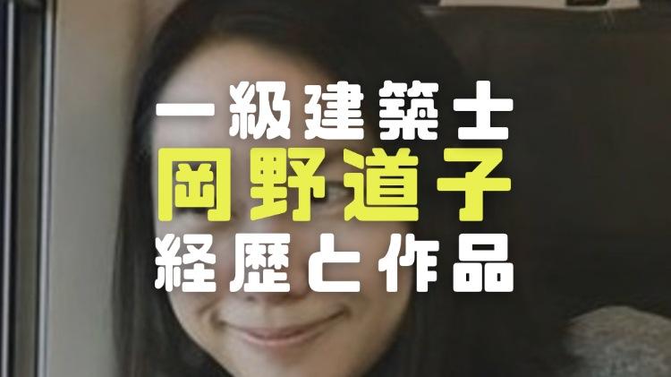 岡野道子(建築家)の顔画像