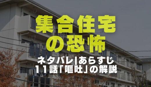 ドラマ「集合住宅の恐怖」のネタバレあらすじ|11話嘔吐の解説と隣人の劇中での役割を考察