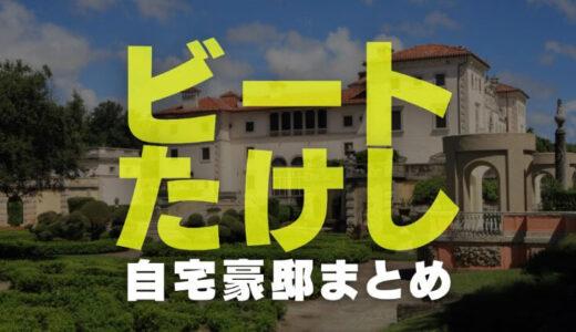 ビートたけしの自宅4軒まとめ|等々力ベースや青山と世田谷と白亜の大豪邸の場所を調査