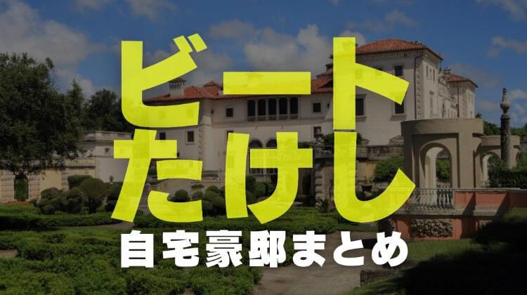 ビートたけし自宅豪邸の画像