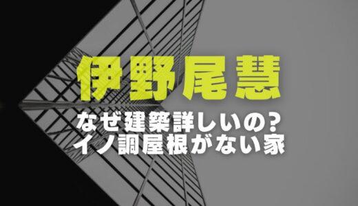 伊野尾慧が建築に詳しい理由|学歴や保有資格とめざましイノ調で訪問した屋根がない家を調査