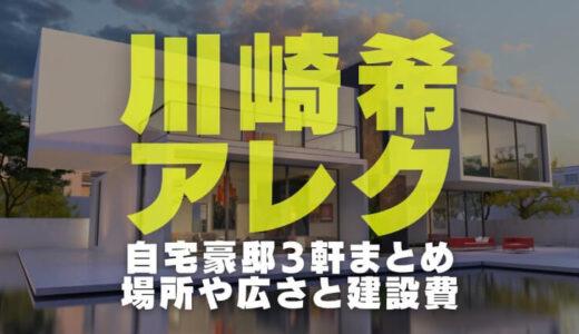 川崎希とアレクサンダーの自宅豪邸3軒の場所や広さから建設費と土地の価格まで調査