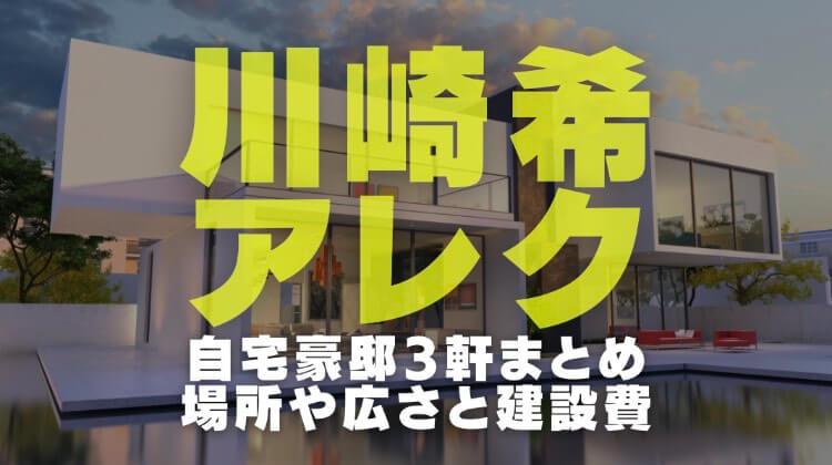 川崎希とアレクの自宅豪邸の画像