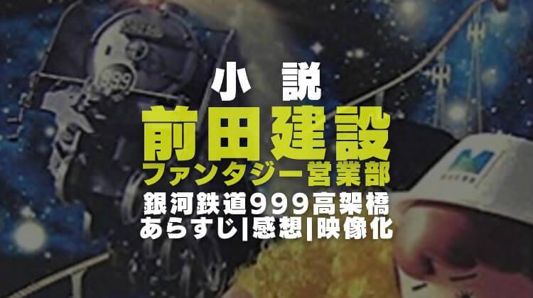 前田建設ファンタジー営業部2|銀河鉄道999高架橋編の画像
