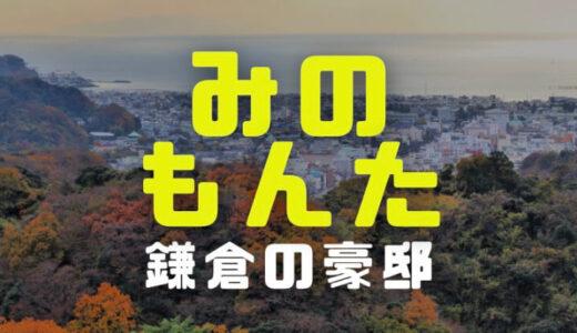 みのもんたの自宅豪邸|鎌倉山の住所や玄関の外観デザインの画像や推定価格を調査
