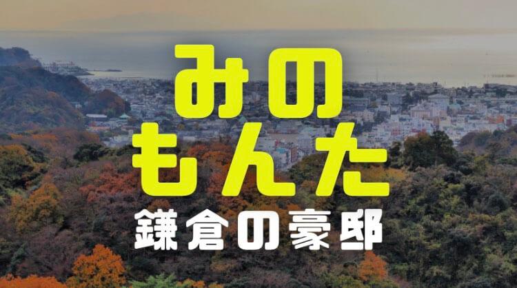 鎌倉山上空からの画像