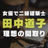 田中道子(女優で二級建築士)が描いた理想の間取り画像や学歴と芸能界入りの経緯を調査