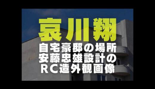哀川翔の自宅豪邸の場所|等々力の住所や安藤忠雄設計の外観画像や隣人を調査