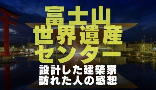 富士山世界遺産センター(静岡)の感想や設計した建築家と建設費を調査