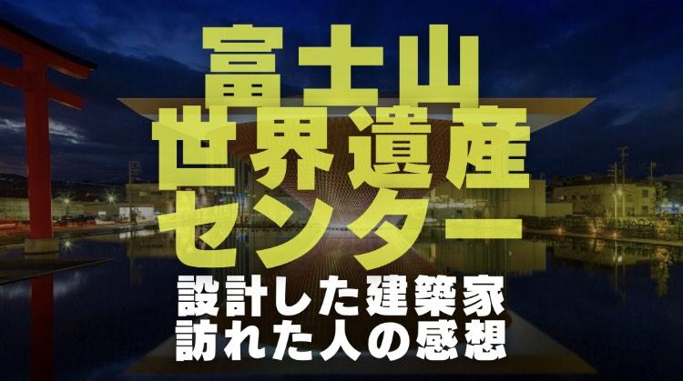 富士山世界遺産センターの画像