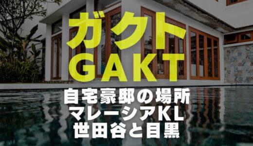 ガクト(GAKT)の自宅|マレーシアと世田谷や目黒の家の場所や住所と画像を調査