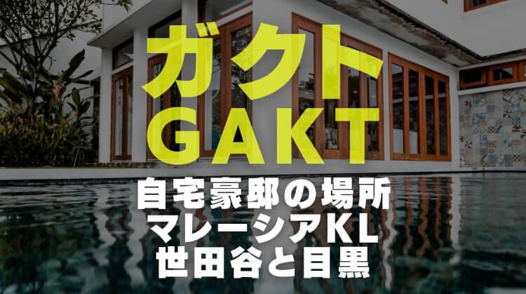 ガクト(GAKT)の自宅画像