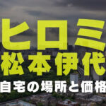 ヒロミと松本伊代の自宅豪邸の画像