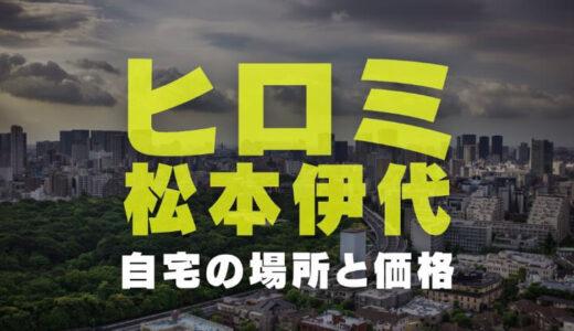ヒロミと松本伊代の自宅豪邸の場所や大きさと外観内観デザインから土地建物の値段まで