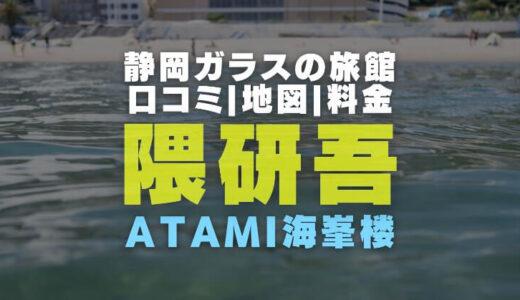 隈研吾が設計したガラスの旅館(静岡)の口コミレビューや場所と宿泊料金を大調査