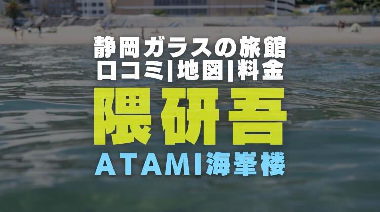 隈研吾のガラスの旅館ATAMI海峯楼の画像