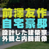 前澤友作の自宅豪邸を設計した建築家や価格100億円で工期6年に達した理由と外観内観画像を調査