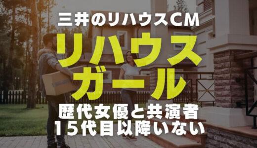リハウスガール(三井のリハウスCM)の歴代女優と共演者全員一覧|15代目以降がいない理由を調査