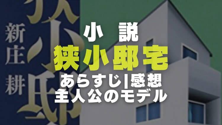 小説「狭小邸宅」の画像