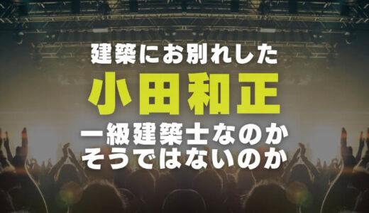 小田和正は一級建築士ではない?当時の受験資格で考察もファンクラブ会報Far East Cafe Pressに答えがあった