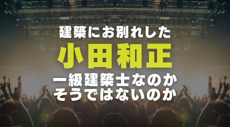 小田和正の画像