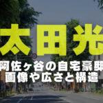 太田光の自宅の画像