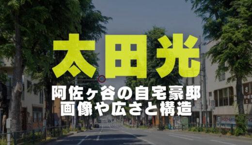 太田光の自宅の場所|阿佐ヶ谷の家の住所や画像と広さを調査