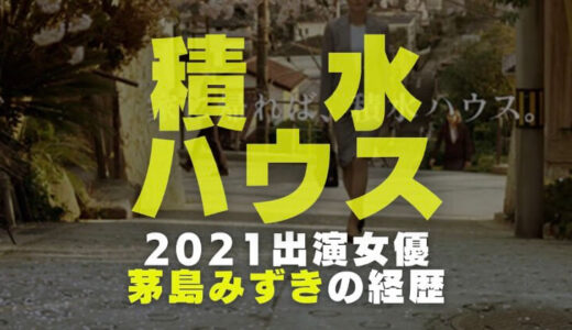 積水ハウスのCM2021出演女優茅島みずきの経歴と歴代出演者一覧