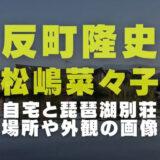 反町隆史と松嶋菜々子の別荘の画像