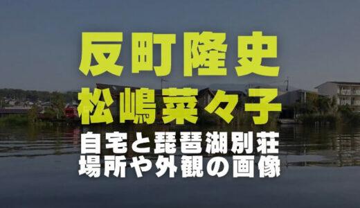 反町隆史と松嶋菜々子の自宅|東京の家と琵琶湖の別荘の場所や画像を調査