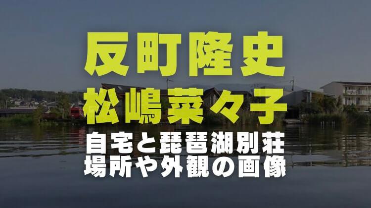 反町 琵琶湖 別荘