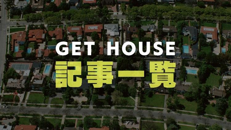 GET HOUSEの記事一覧の画像