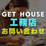 GET HOUSE工務店マッチング問い合わせの画像