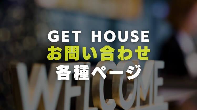 GET HOUSEのお問い合わせ一覧の画像