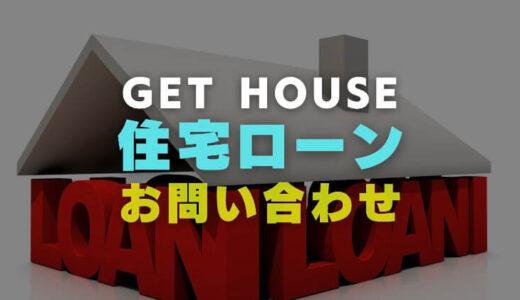 問い合わせ|住宅ローンに通る対策の相談